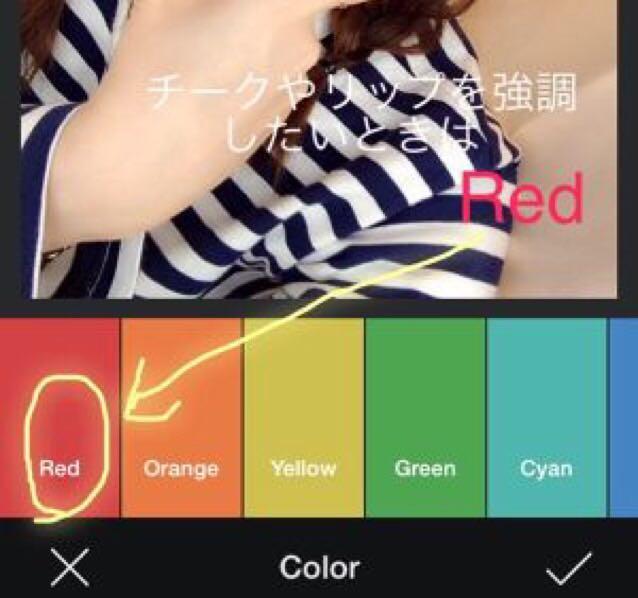 チークやリップを強調させたいときは、Red(もしくは一番右のピンク)を選択。