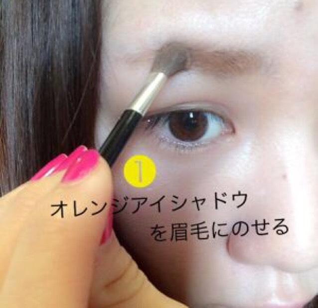 眉毛は①のオレンジアイシャドウをのせます。ふんわり眉毛にしたい方はオススメです。