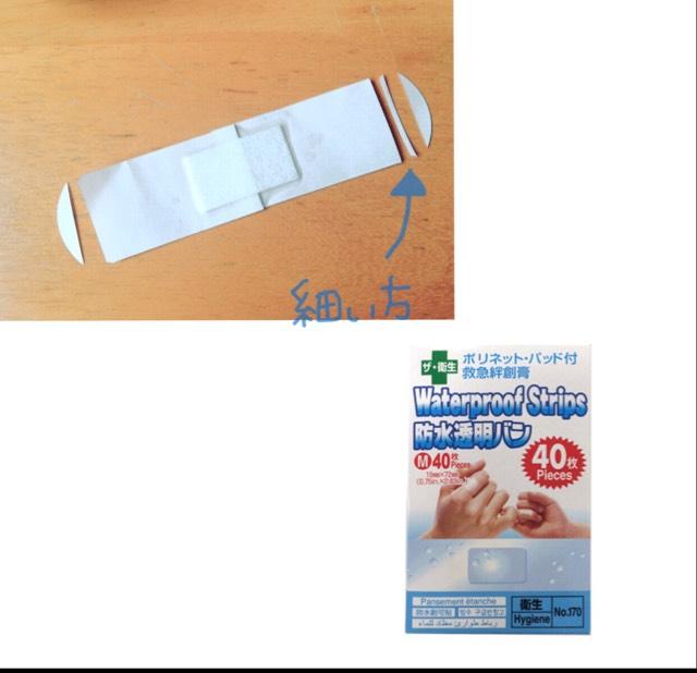 【絆創膏②】 さっきカットした絆創膏の細い方を使います。