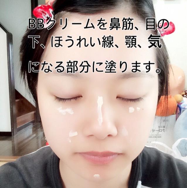BBクリームを鼻筋、目の下、ほうれい線、顎、気になる部分に塗ります。 あえて顔全体には塗らず、コンシーラーの代わりにします。