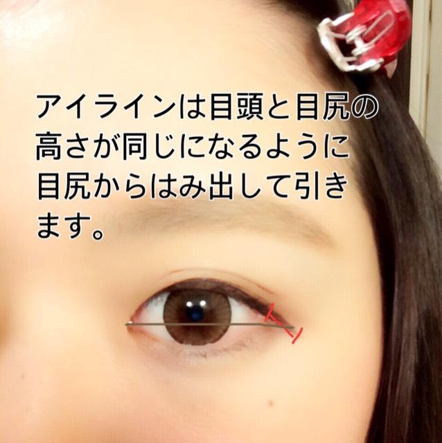 アイラインは目頭と目尻の高さが同じになるように目尻からはみ出して引きます。 マスカラを上下に塗ります。 二重を作る場合はここで作ります。