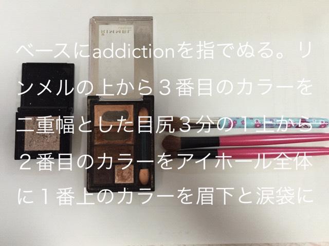 addiction アイシャドウ062P リンメルショコラスウィートアイズ001
