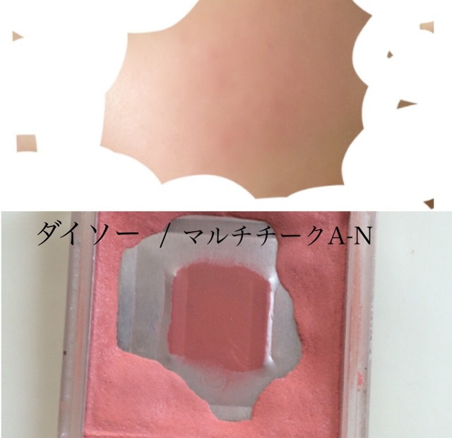[ダイソー] こちらはアニマルチーク02と違ってピンク!!って感じに発色してくれます。こちらも可愛い頬に仕上がりほんわりした感じになります とても表しにくい色ですw