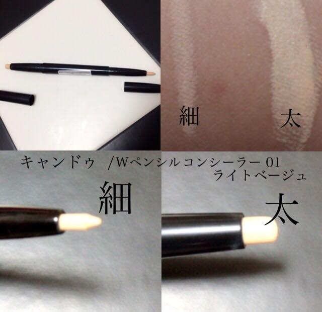 [キャンドゥ] コンシーラーです 太い方と細い方があり細かいとこまで隠せます。 くま隠しに使っています! 細い方は特に使ってないです。 柔らかく、伸ばしやすいのです! カバー力はそこそこですね。