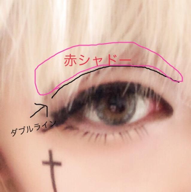 タブルラインは下書きに茶色のペンシルで書いて上から黒のラインで書きました。  タブルラインの上に赤のシャドーをしました。大体タブルラインを超えるぐらいまでします。