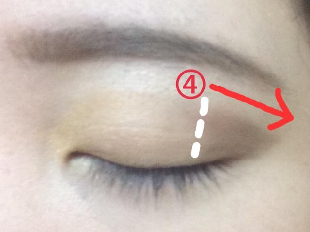 ④を残りのまぶた3分の1に塗ります  さらに③と④の境目を指でなじませます
