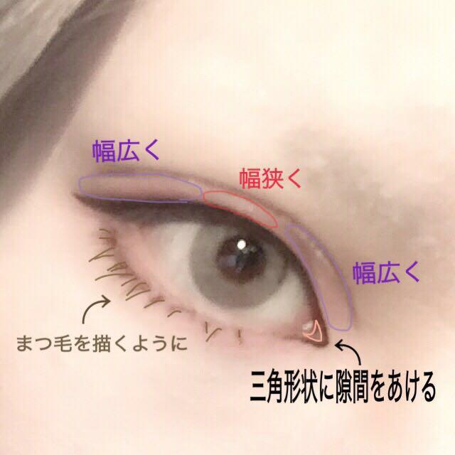 アイホール全体にコスメに載せたアイブロウパウダーを乗せ影をつける。 両端(目尻、目頭側)が気持ち広めになるように幅広の二重を作ってリキッドアイブロウでダブルラインを引く。 アイラインはブラウンで。 画像の通りくっきりした目頭と下ラインはまつ毛のように描く事がポイント。