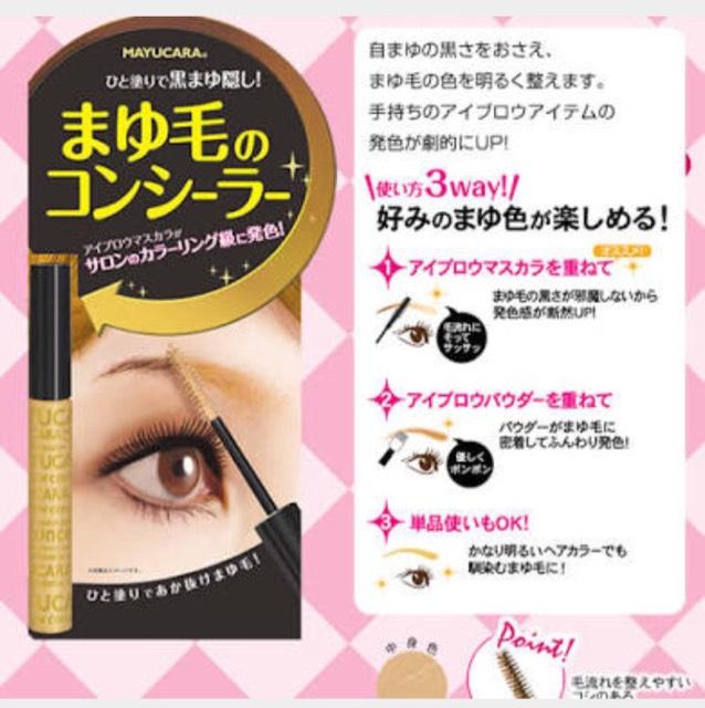 マスカラとして使った眉コンシーラー。 マユカラと言う商品です。 通常の眉マスカラなどより明るい発色でオススメです。