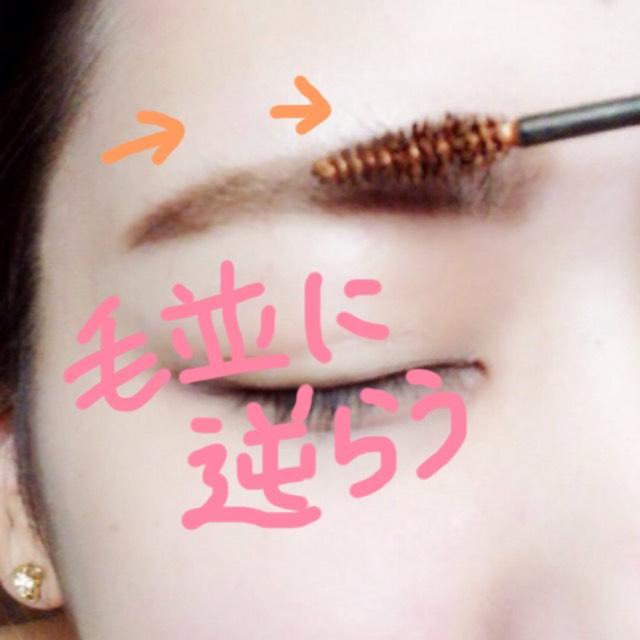 眉マスカラを塗る。 眉尻から毛並みに逆らうように塗る。