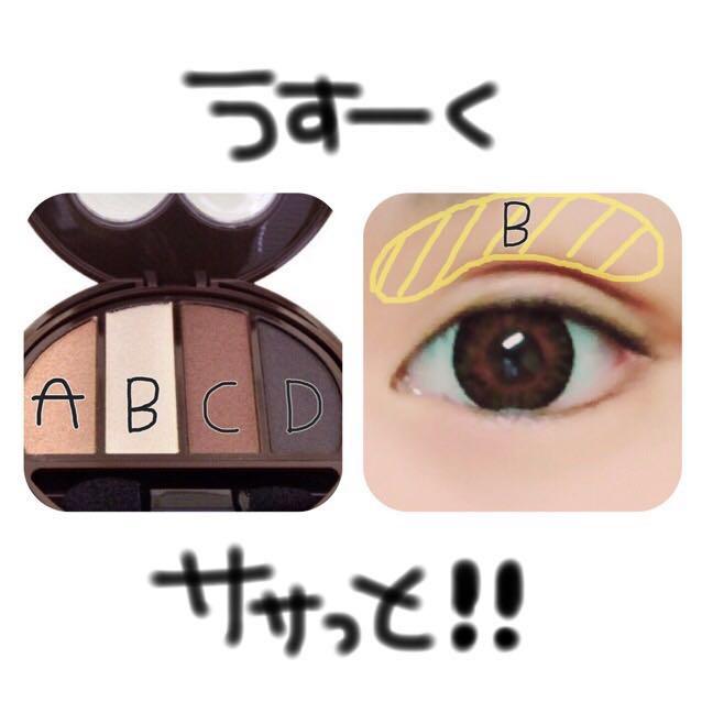 1. アイシャドウのBを 二重幅の上から眉毛の間に塗る( •ω• )  薄〜くササッと塗る!