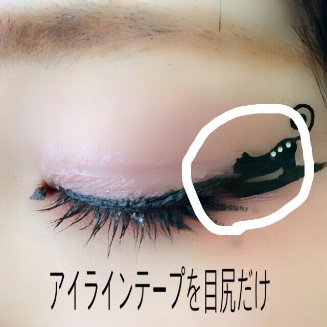 タトゥーシールを目尻側貼ります。私は左右違うのを貼りました。