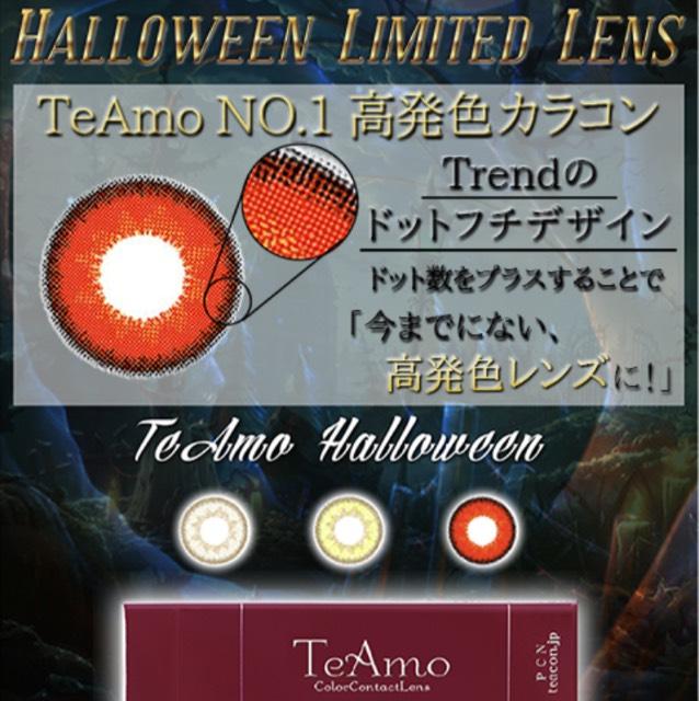 TeAmoハロウィンカラコンレビューのBefore画像