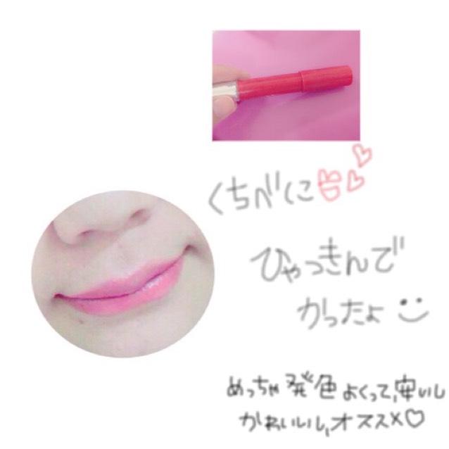 先に、薄いぴんくの口紅を塗ってから、赤の口紅を上から塗っていく