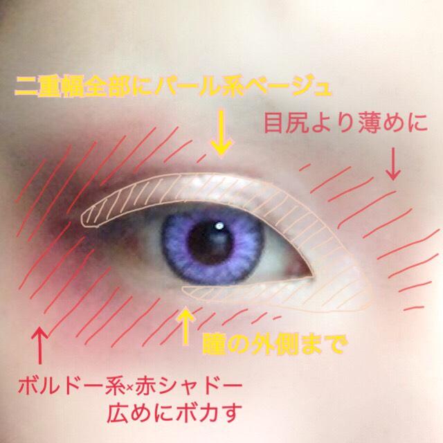 二重全体と目の下までアイシャドーベースを塗り、しっかりパール系ベージュで明るくします。 その部分を避けて、広めにボルドー系シャドーを乗せます。