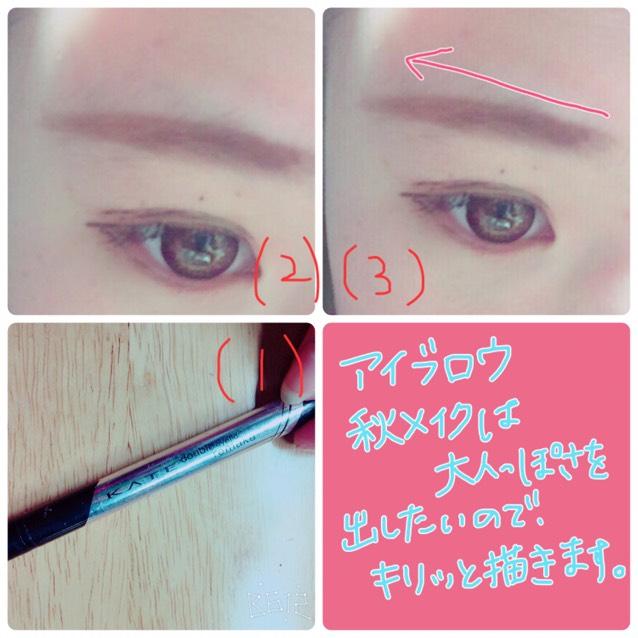 ♡アイブロウ♡ ⑴KATEのダブルラインフェイカーを使います!アイライナーですけど薄くて線が長持ちするのでアイブロウに使っています。 ⑵眉を書くコツとしてキリッとさせる! 秋メイクは大人っぽさが出ますのでキリッとした眉毛の方がカッコイイです! ⑶完成図