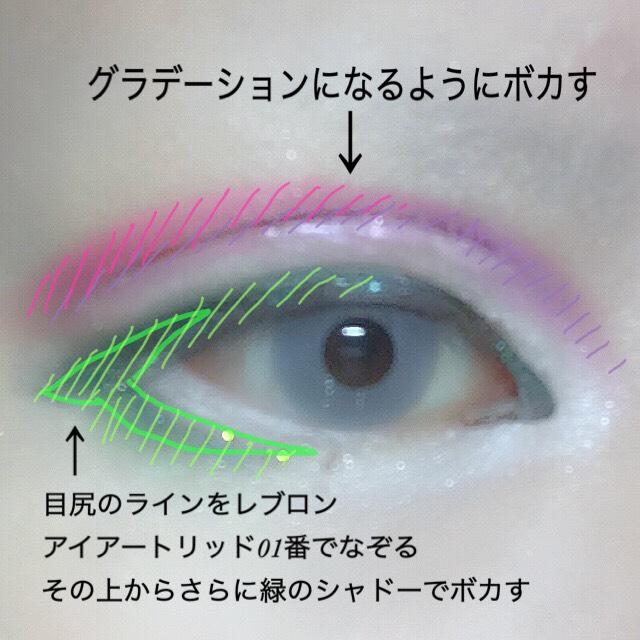 目尻側だけ、1つ前の画像のカラー、ラメの大きい方を目尻側にくの字に乗せる。 さらにその上から緑のシャドーでボカす。 ダブルラインは全体を紫でボカし、目尻側だけピンクを重ねてボカす。