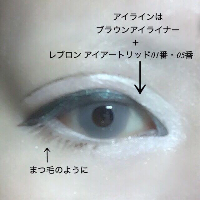 ブラウンアイライナーでラインを引いた後、レブロンのアイアートリッドを重ねる 下は目に沿って横に引かずに、まつ毛を描くように。 ダブルラインはリキッドアイブロウで。