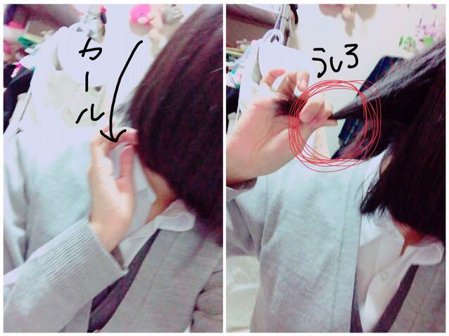 後ろの髪の毛を少し取り、髪の毛を斜めにしないで手首をひねりながら内側にカールさせます。