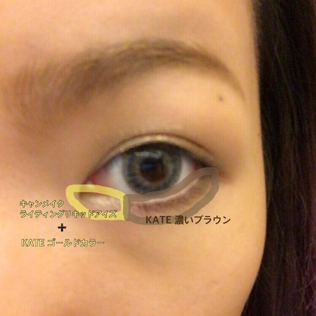 目尻から3分の2くらいの範囲に濃いブラウンを、目頭にハイライトを入れます。