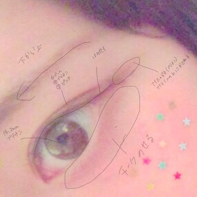 瞼はベースを全体にして、チップで瞼の下の方をブラウンで線かくように。そのあと二重幅全域に薄いブラウンorピンク。 14.2mmのブラウンのカラコンしてます!