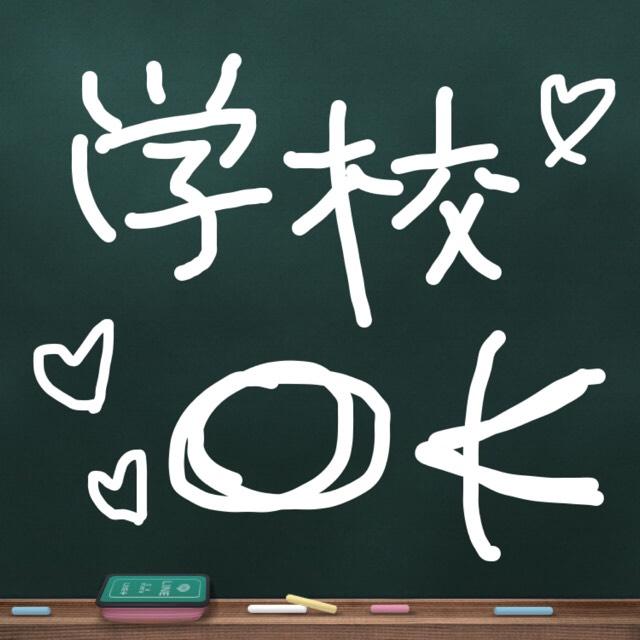 これで貴女も素敵ガール♡すっぴん風メイクで可愛く賢く学校生活enjoyしましょ♡
