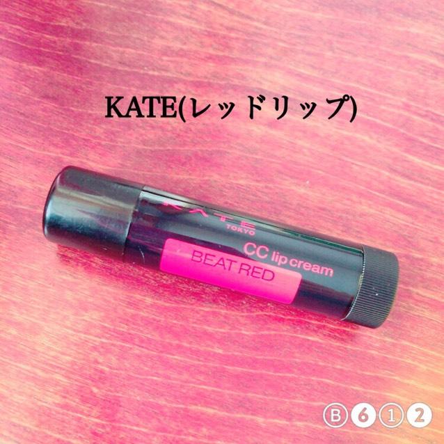 KATEの赤リップを使って唇に赤さをつけます!!☆