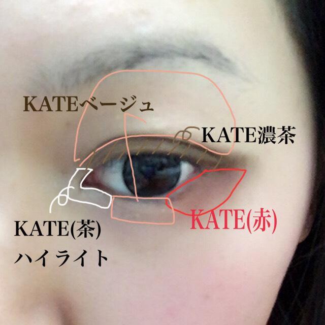KATE(茶)の明るい茶色をベースとしてホール全体に、涙袋部分に少々のせます。 2番目に濃い茶を二重幅分だけのせ、1番濃い茶を目尻半分と二重のライン上にのせます。 ハイライトと赤をアクセントに