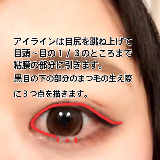 アイラインは目尻を跳ね上げて、下の目頭〜目の1/3のところまで粘膜の部分に引きます。 黒目の下の部分のまつ毛の生え際に3つ点を描きます。