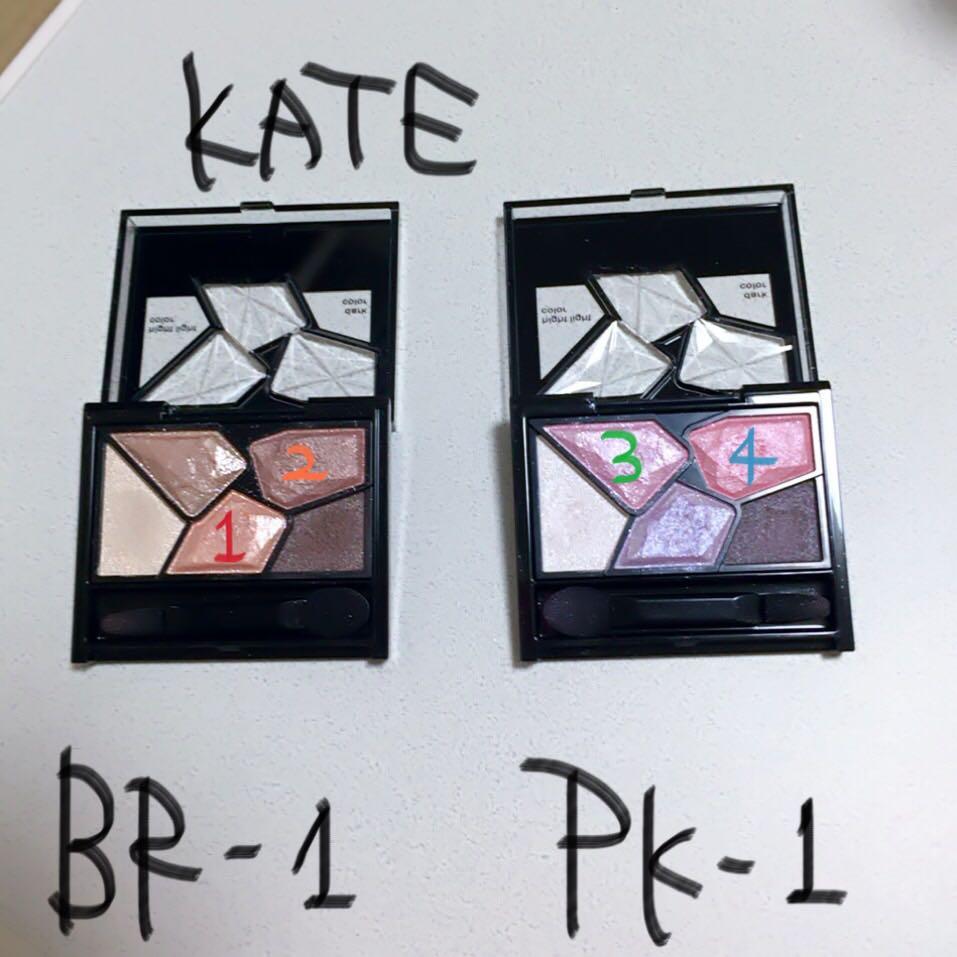 つかうアイシャドウはKATEのカラーシャスダイヤモンドBR-1,PK-1です。番号かいてるところ使うよ!
