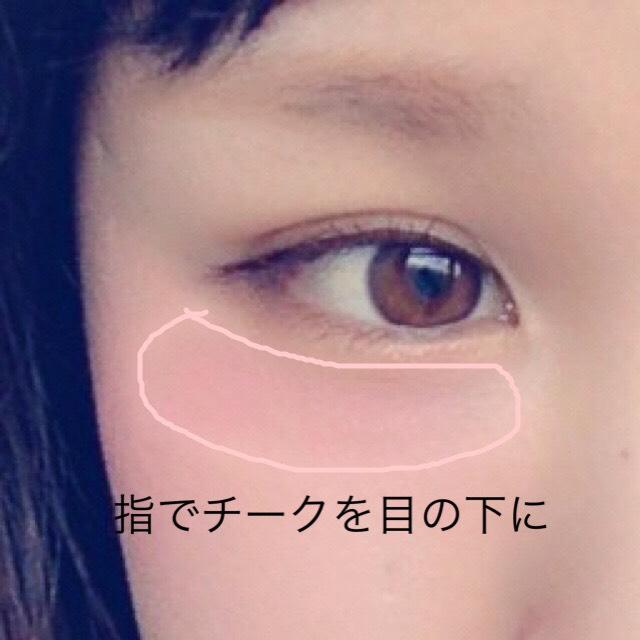 指でチークをのせます。目の下に横長にのせます。