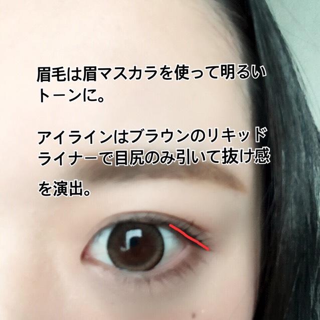 眉毛は眉マスカラを使って明るいトーンにして目元の印象を優しくします。 アイラインはブラウンのリキッドライナーで目尻のみ引いて抜け感を演出します。