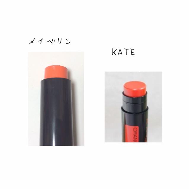 今回使った唇紅はKATEのオレンジ  メイベリンのリップクリームと似ていますが、KATEの方がピンク寄りな気がします