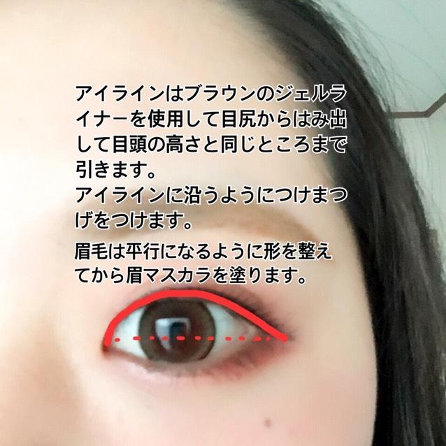 アイラインはブラウンのペンシルタイプのジェルライナーを使用して目尻からはみ出して目頭の高さまで引きます。 アイラインに沿うようにつけまつげをつけます。 眉毛はパウダー→ペンシルの順で平行になるように形を整えてから眉マスカラを塗ります。