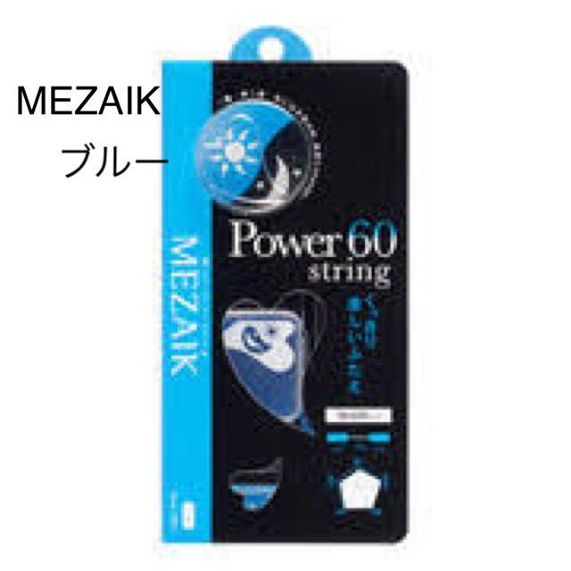 MEZAIKのブルー。メイクする前に使用します。
