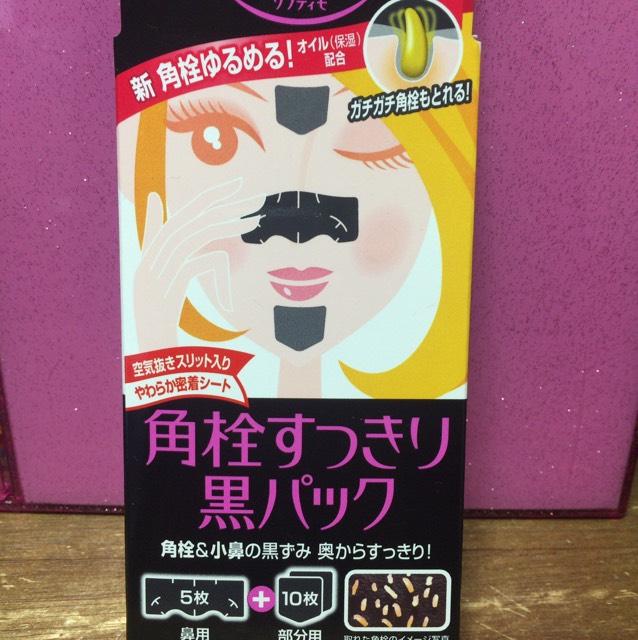 ソフティモ黒パック鼻用+部分用 500円ぐらい
