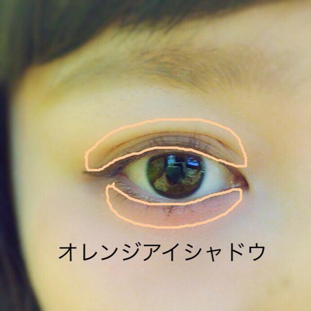 アイホールと下瞼にオレンジアイシャドウをのせます。
