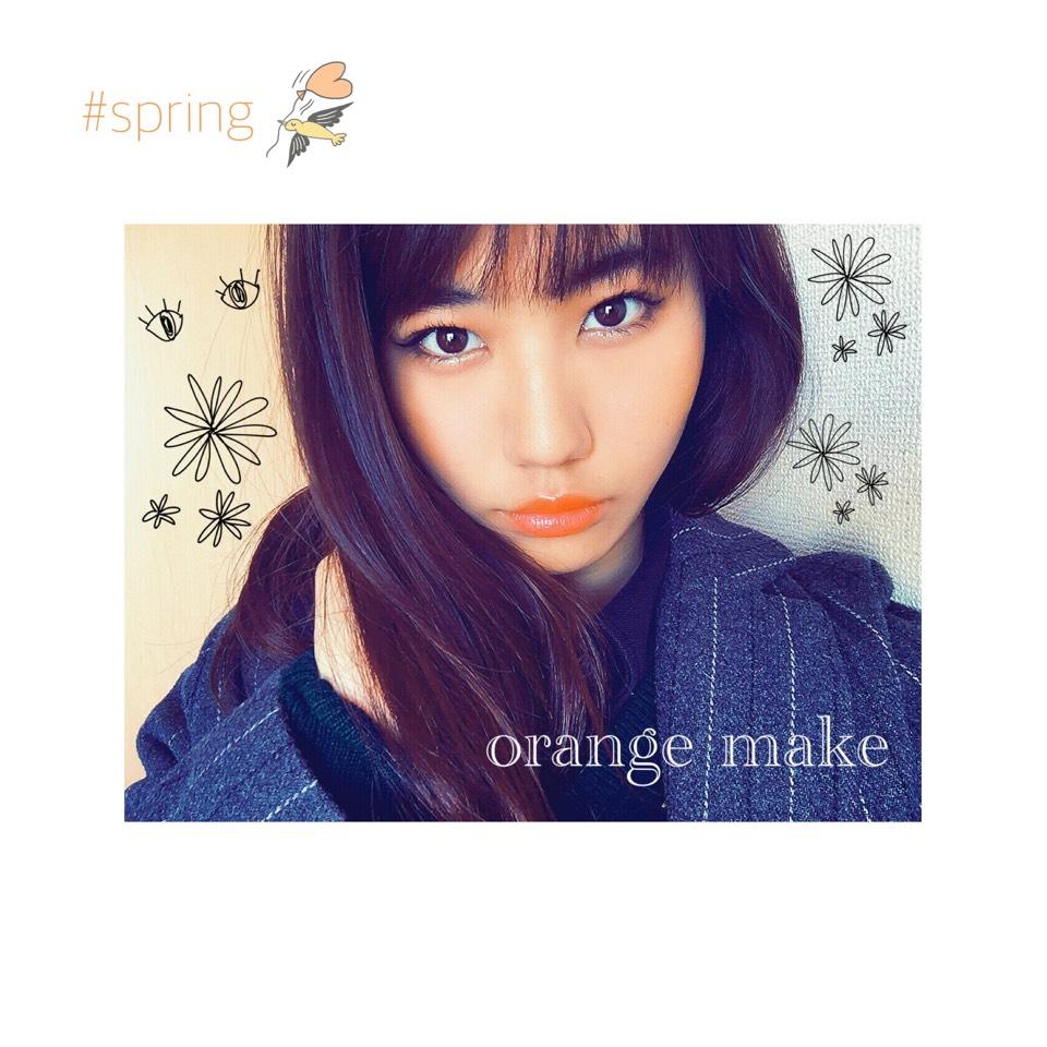春向けオレンジメイク