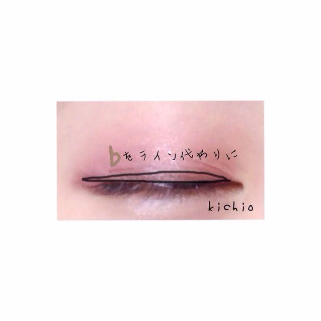 bを平筆にとりアイラインのように細くいれます  ピンクだけじゃ腫れぼったいって方は、bを太めに入れると良い☻  お好みでアイライナーを引いてくださいな