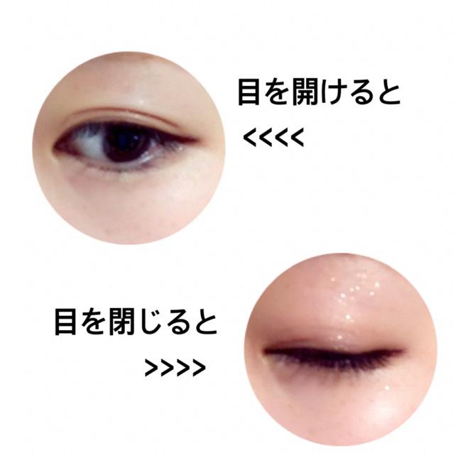 アイライナーは目の形にそって書きます。  ⚠︎目尻のみ書きます。