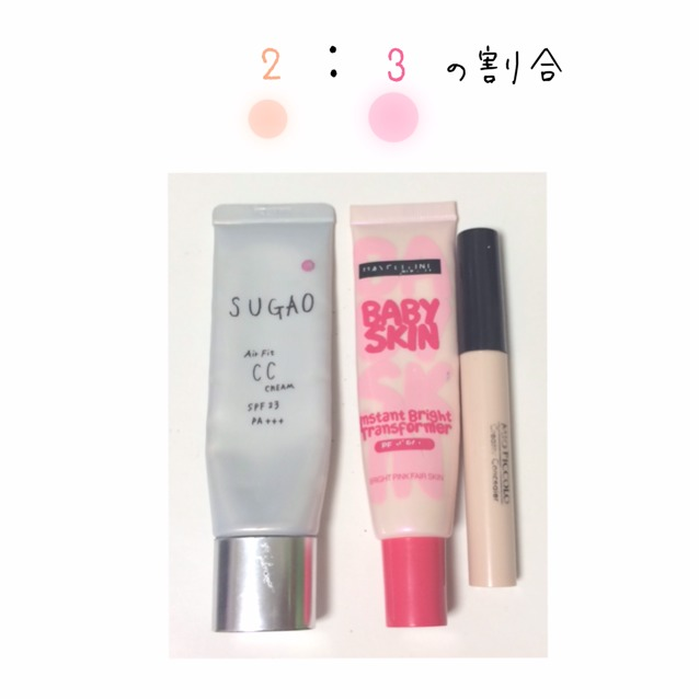 今日はベースから解説します‼︎  色白ピンク肌にするため、  sugaoのccクリームとメイベリンのピンク下地を2対3の割合で混ぜて 塗ります  気になるところはコンシーラーでカバー  その後、ベビーパウダーをはたく