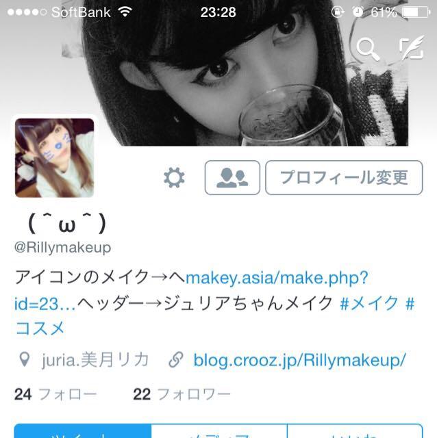 ❤️メイク用のツイッターアカウント作ったので皆さんとつながりたいです。フォロバ100%です!!  @Rillymakeup