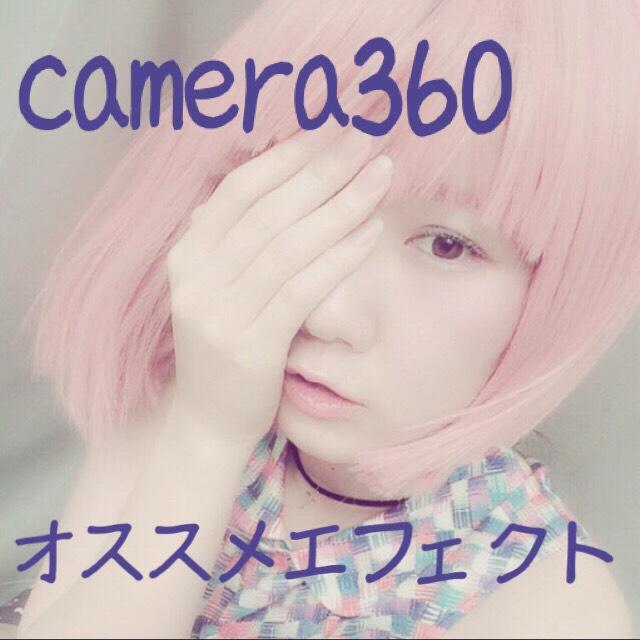 camera360オススメエフェクト