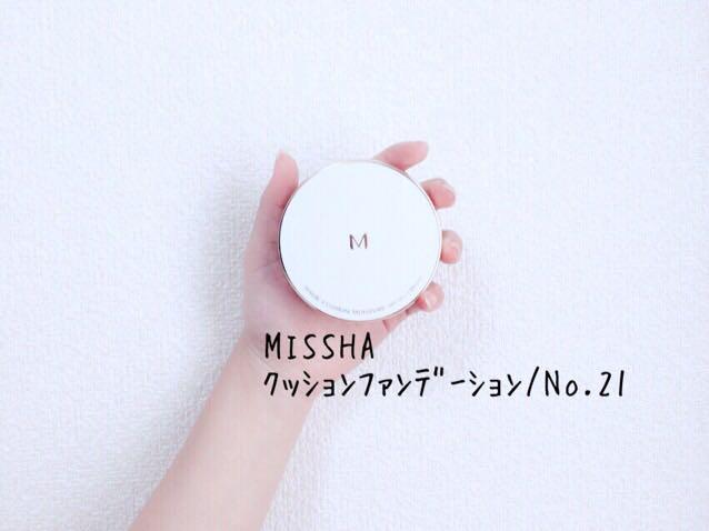 MISSHAのクッションファンデをうすーく伸ばします  これだけじゃカバーできないニキビ跡があるので、下地として使ってます