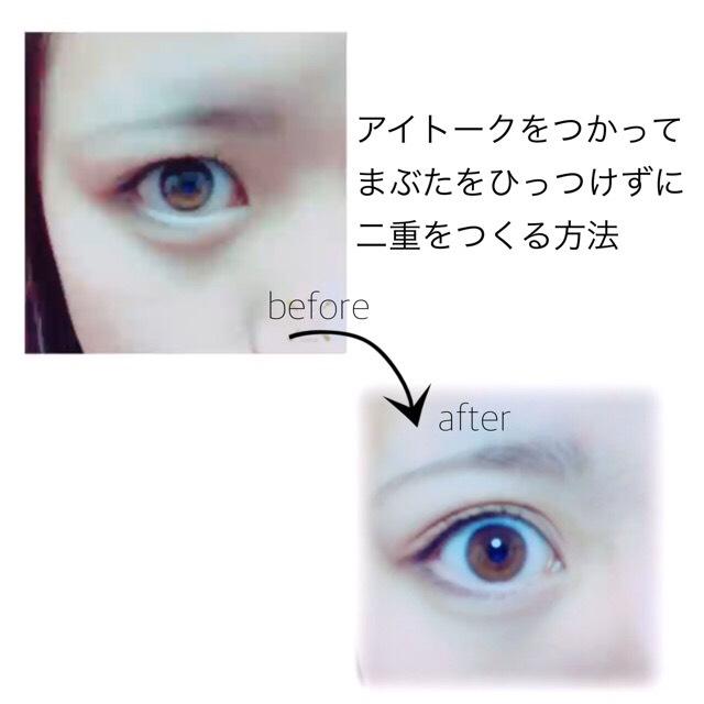 のりで瞼をひっつけずに二重をつくる方法