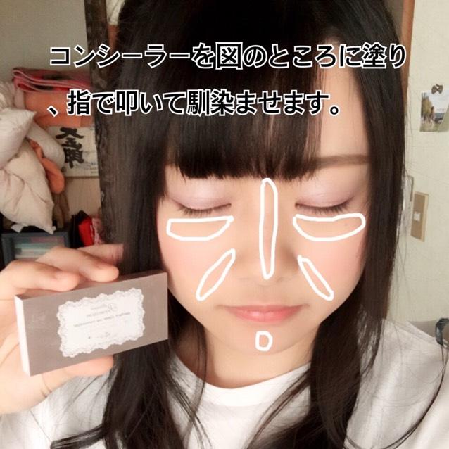 遮瑕膏塗在圖中所示的位置,用手指輕壓服貼肌膚。