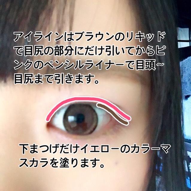 只在眼尾處使用咖啡色的眼線液,再使用粉色的眼線筆從眼頭畫至眼尾。 上睫毛刷上黑色睫毛膏,下睫毛則刷上黃色的睫毛膏。