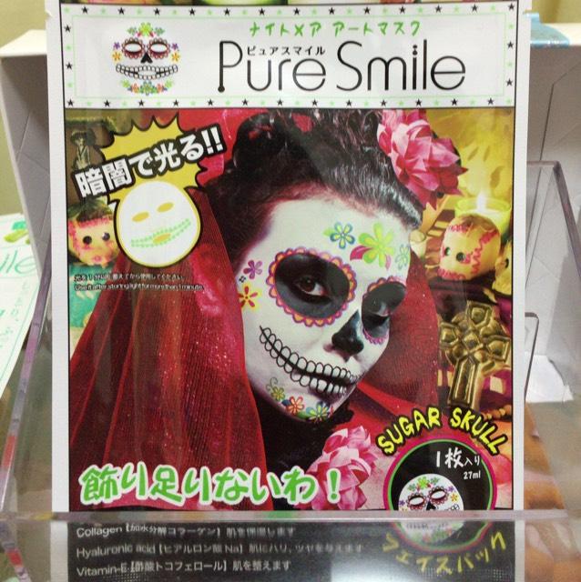 ピュアスマイル アートマスク一枚300円ぐらい
