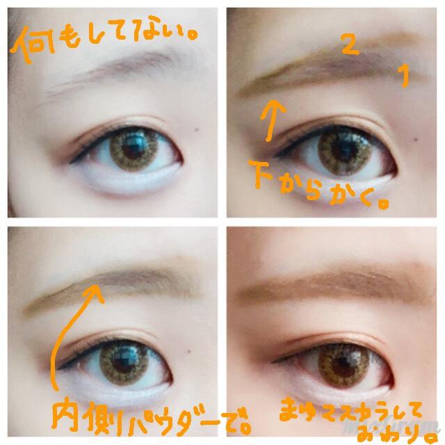 眉は下から描く。こうする事で、目と近くなる。内側をアイブロウパウダーで塗り、眉マスカラをする