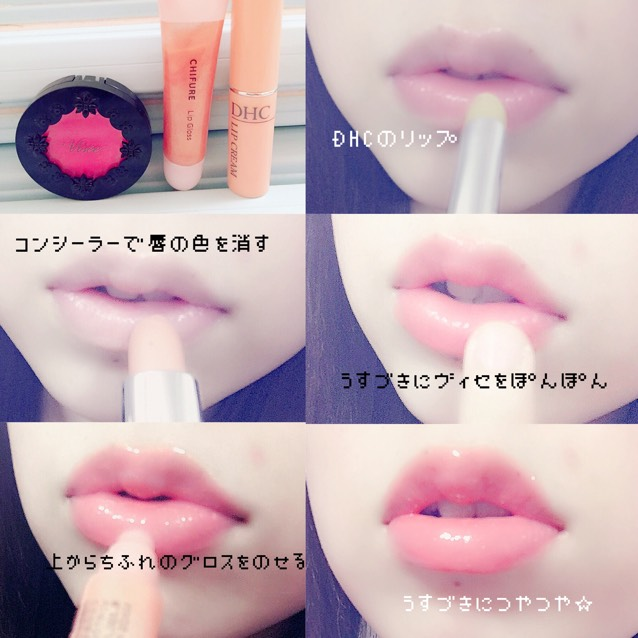 ♡ナチュラルに薄づきぷるぷる唇の作り方