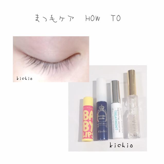 まつ毛ケア  HOW  TO